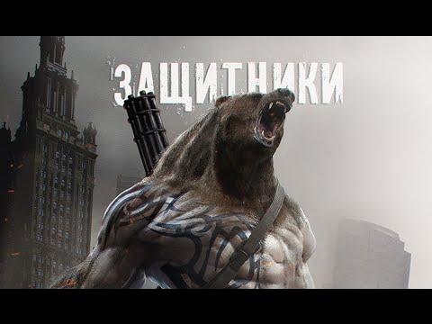 """Der Trailer zu """"?????????"""" verspricht uns einen interessanten, russischen Superhelden-Film"""