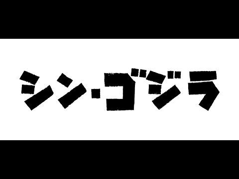 "Hier! Neuer ""Godzilla: Resurgence""-Trailer! Richtig gut!"