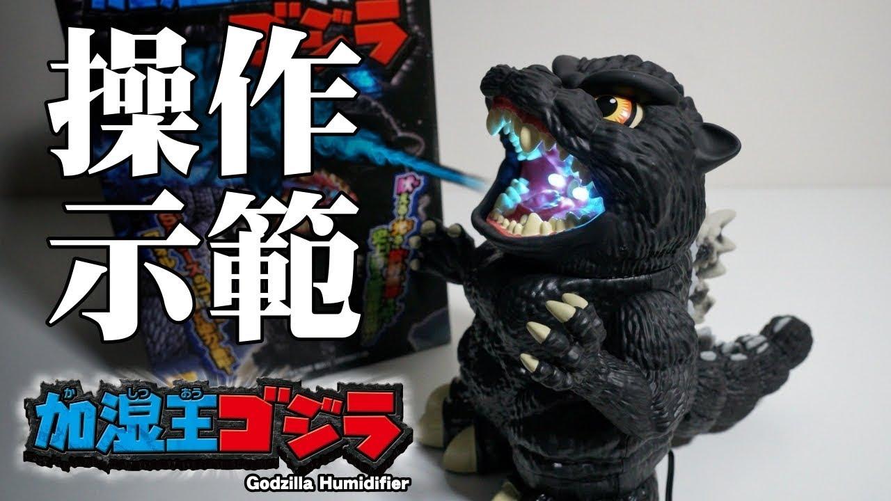 Es gibt einen Godzilla-Luftbefeuchter! Mit Geräuschen!
