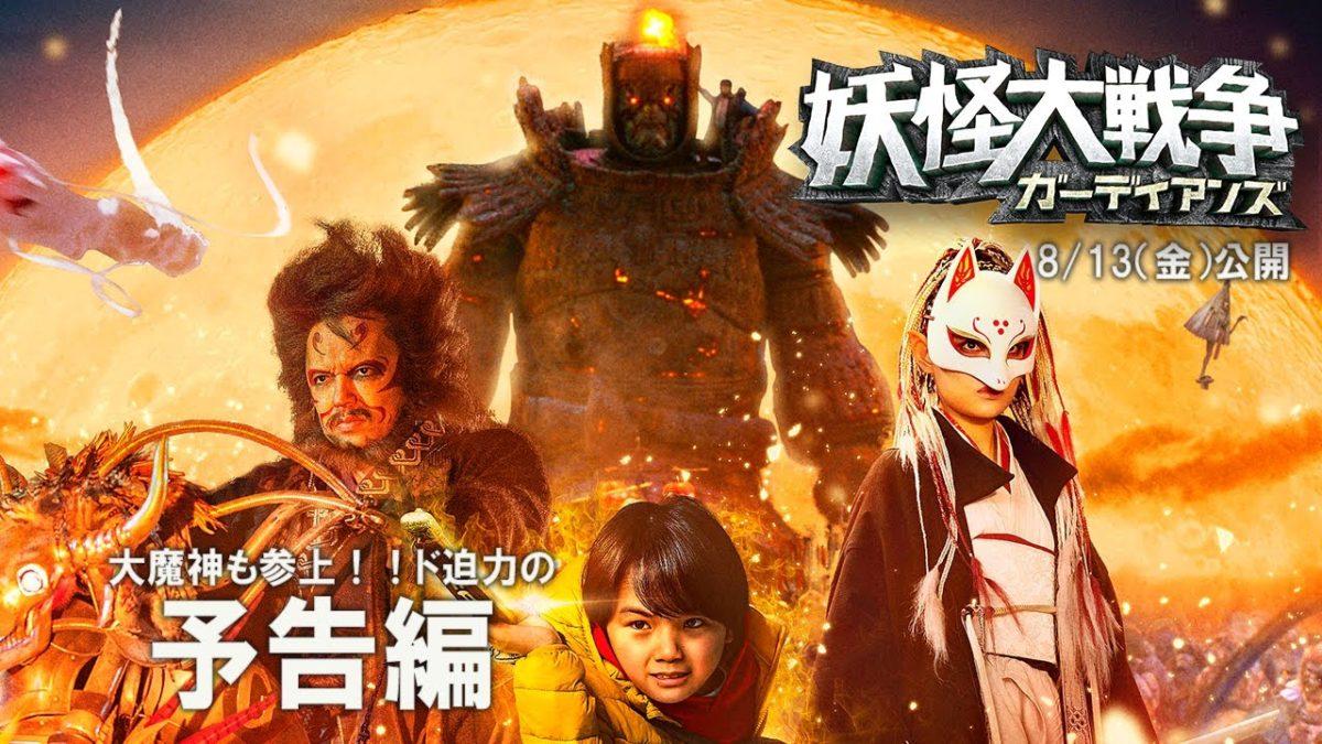 """""""The Great Yokai War: Guardians"""" – der neue Film von Takashi Miike sieht schon wieder sehr wild aus!"""